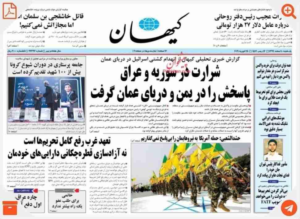 Ayatollah's Kayhan Confirms Tehran Role Against Israeli Ship In Oman Sea
